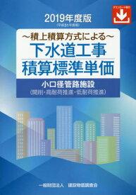 '19 下水道工事積算標準単価[本/雑誌] / 建設物価調査会