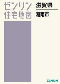 [書籍のゆうメール同梱は2冊まで]/滋賀県 湖南市[本/雑誌] (ゼンリン住宅地図) / ゼンリン