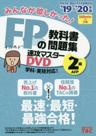 DVD '19-20 FPの教科書 2級 (みんなが欲しかった!)[本/雑誌] / タック