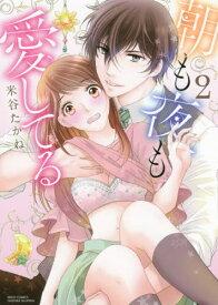 朝も夜も愛してる 2 (ミッシィコミックス/YLC Collection)[本/雑誌] (コミックス) / 米谷たかね/著