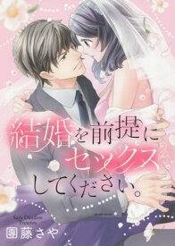 結婚を前提にセックスしてください。 (ミッシィコミックス/YLC Collection)[本/雑誌] (コミックス) / 團藤さや/著