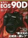 キヤノンEOS90Dマニュアル (日本カメラMOOK)[本/雑誌] / 日本カメラ社