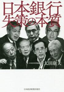 日本銀行失策の本質[本/雑誌] / 太田康夫/著
