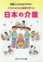 [書籍のゆうメール同梱は2冊まで]/外国人にもわかりやすいイラストだから2時間で学べる日本の介護[本/雑誌] / 穴吹カ…