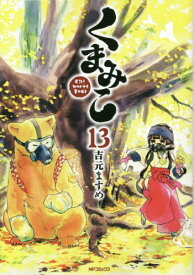 くまみこ 13 (MFコミックス フラッパーシリーズ)[本/雑誌] (コミックス) / 吉元ますめ/著