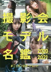 撮影会モデル名鑑 2020-2021 #ニッポンのポートレート (玄光社MOOK)[本/雑誌] (単行本・ムック) / 玄光社