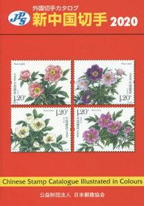 新中国切手 2020[本/雑誌] (JPS外国切手カタログ) / 日本郵趣協会