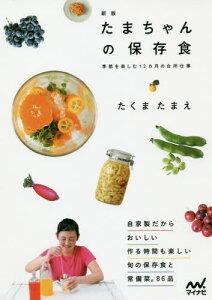 [書籍のメール便同梱は2冊まで]/たまちゃんの保存食 季節を楽しむ12カ月の台所仕事[本/雑誌] / たくまたまえ/著