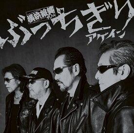 ぶっちぎりアゲイン [夜露死苦盤][CD] / 横浜銀蝿40th