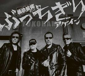 ぶっちぎりアゲイン [2CD+DVD/初回限定: 〓薫'狼琉盤][CD] / 横浜銀蝿40th