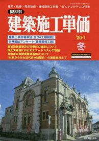 建築施工単価 2020年1月号[本/雑誌] (雑誌) / 経済調査会