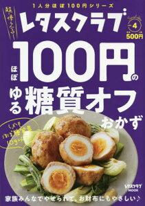 [書籍のメール便同梱は2冊まで]/ほぼ100円のゆる糖質オフおかず (レタスクラブMOOK)[本/雑誌] / KADOKAWA