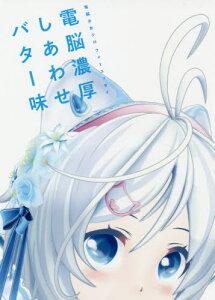 電脳濃厚しあわせバター味 電脳少女シロフォトエッセイ[本/雑誌] / KADOKAWA Game Linkage