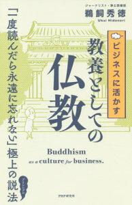 [書籍のメール便同梱は2冊まで]/ビジネスに活かす教養としての仏教[本/雑誌] / 鵜飼秀徳/著