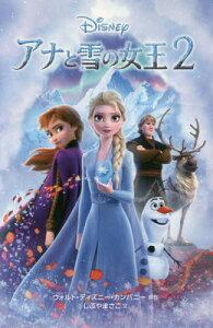 [書籍のゆうメール同梱は2冊まで]/アナと雪の女王2 / 原タイトル:FROZEN.2 (ディズニーアニメ小説版)[本/雑誌] / ウォルト・ディズニー・カンパニー/原作 しぶやまさこ/文