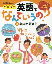 [書籍のゆうメール同梱は2冊まで]/これって英語でなんていうの? Let's read and talk! 3[本/雑誌] / 佐藤久美子/監修