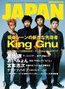 ROCKIN'ON JAPAN (ロッキングオンジャパン) 2020年2月号 【表紙&巻頭】King Gnu[本/雑誌] (単行本・ムック) / ロッキ…