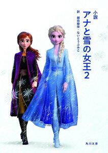 [書籍のゆうメール同梱は2冊まで]/小説アナと雪の女王2 / 原タイトル:Frozen 2 (角川文庫)[本/雑誌] (文庫) / ウォルト・ディズニー・ジャパン/監修 越前敏弥/訳 ないとうふみこ/訳