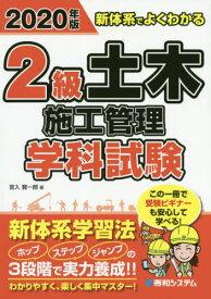 2級土木施工管理学科試験 新体系でよくわかる 2020年版[本/雑誌] / 宮入賢一郎/著