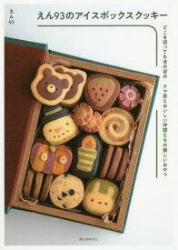 えん93のアイスボックスクッキー どこを切ってもほのぼの クマ彦とおいしい仲間たちの楽しいおやつ[本/雑誌] / えん93/著
