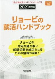 2021 リョービの就活ハンドブック (会社別就活ハンドブックシリーズ)[本/雑誌] / 就職活動研究会/編