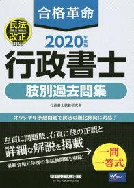合格革命行政書士肢別過去問集 2020年度版[本/雑誌] / 行政書士試験研究会/編著