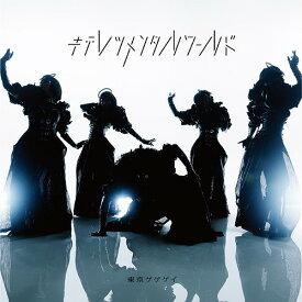 キテレツメンタルワールド[CD] [通常盤] / 東京ゲゲゲイ