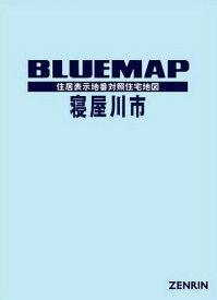 ブルーマップ 大阪府 寝屋川市[本/雑誌] / ゼンリン