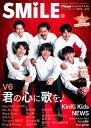 TVnavi SMILE (テレビナビスマイル) vol.35 2020年2月号 【表紙&巻頭SPグラビア】 V6[本/雑誌] (雑誌) / 日本工業新聞社