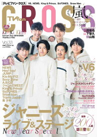 TV fan CROSS Vol.33 2020年2月号 【表紙&巻頭】 V6[本/雑誌] (雑誌) / メディアボーイ