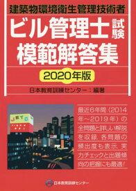 ビル管理士試験模範解答集 建築物環境衛生管理技術者 2020年版[本/雑誌] / 日本教育訓練センター