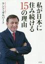 私が日本に住み続ける15の理由[本/雑誌] / ケント・ギルバート/著
