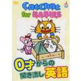 CatChat for BABIES[DVD] / 教材