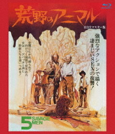 荒野のアニマル HDリマスター版[Blu-ray] / 洋画