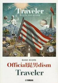 楽譜 Official髭男dism 『Traveler』[本/雑誌] (バンドスコア) / ヤマハミュージックメディア