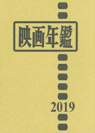 [書籍のゆうメール同梱は2冊まで]/映画年鑑 2019[本/雑誌] / キネマ旬報社
