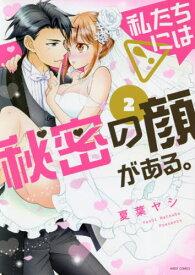 私たちには秘密の顔がある。[本/雑誌] 2 (ミッシィコミックス/YLC Collection) (コミックス) / 夏葉ヤシ/著