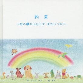[書籍のゆうメール同梱は2冊まで]/約束 虹の橋のふもとでまたいつか[本/雑誌] / ふくふくやま/作 芽衣/絵