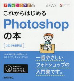[同梱不可]/これからはじめるPhotoshopの本 2020最新版[本/雑誌] (デザインの学校) / 宮川千春/著 木俣カイ/著 ロクナナワークショップ/監修