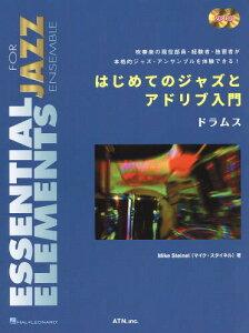 [書籍とのメール便同梱不可]/楽譜 ジャズとアドリブ入 ドラムス 2版[本/雑誌] (はじめてのジャズとアドリブ入門) / M.スタイネル/著