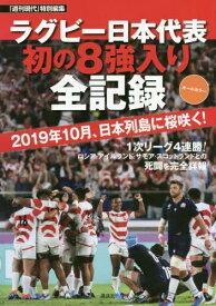 ラグビー日本代表初の8強入り全記録 オールカラー 2019年10月、日本列島に桜咲く![本/雑誌] / 講談社