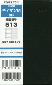 [書籍のゆうメール同梱は2冊まで]/513.キィマンM[本/雑誌] (2020年版) / 日本ビジネスプラン