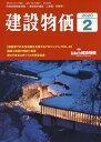 月刊「建設物価」 2020年2月号[本/雑誌] (雑誌) / 建設物価調査会 / ※ゆうメール利用不可