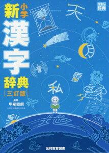 小学新漢字辞典[本/雑誌] [三訂版] / 甲斐睦朗/監修