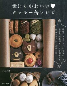 世にもかわいい クッキー缶レシピ[本/雑誌] (TJ) / えん93/〔著〕