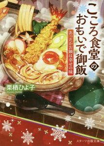 こころ食堂のおもいで御飯 〔2〕 (スターツ出版文庫)[本/雑誌] / 栗栖ひよ子/著