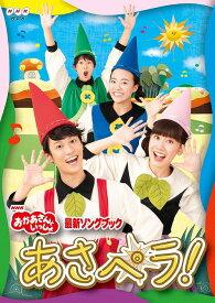 NHK「おかあさんといっしょ」最新ソングブック あさペラ! DVD[DVD] / ファミリー