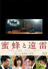 蜜蜂と遠雷 豪華版[Blu-ray] / 邦画