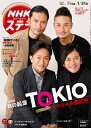 NHKウィークリーステラ 2020年1/31号 【表紙】 TOKIO[本/雑誌] (雑誌) / NHKサービスセンター