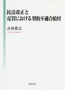 [書籍のゆうメール同梱は2冊まで]/民法改正と売買における契約不適合給付[本/雑誌] / 古谷貴之/著